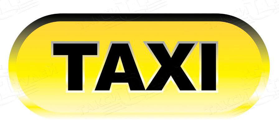 такси Санкт Петербург дешевое